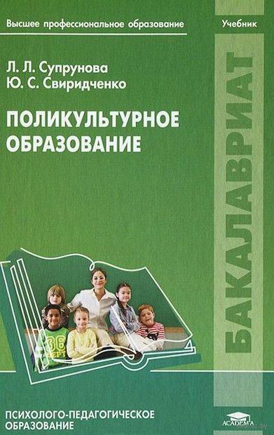 Поликультурное образование. Ю. Свиридченко, Л. Супрунова