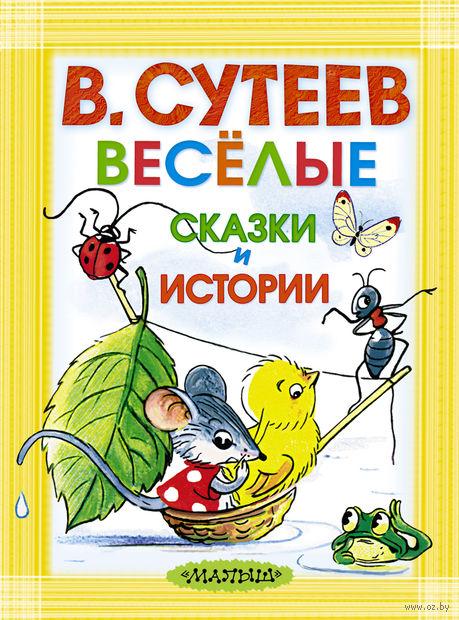 Веселые сказки и истории. Владимир Сутеев, Владимир Сутеев
