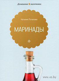 Маринады. Наталия Потапова