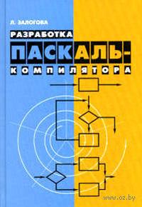 Разработка Паскаль-компилятора. Любовь Залогова