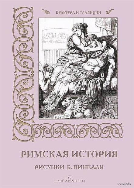 Римская история. И. Афанасьева