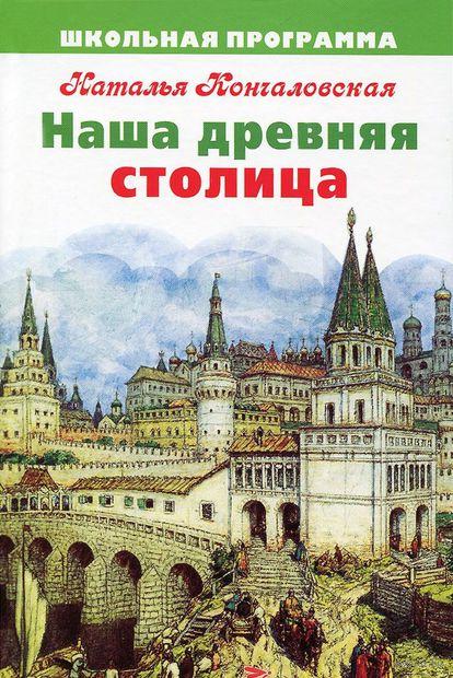 Наша древняя столица. Наталья Кончаловская