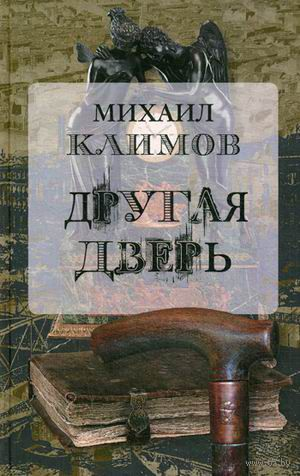 Другая дверь. Михаил Климов