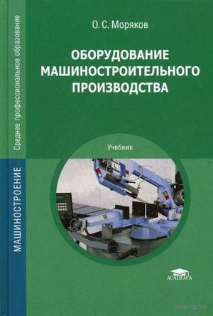Оборудование машиностроительного производства. Олег Моряков