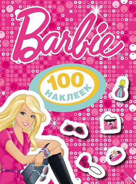 Barbie. 100 наклеек
