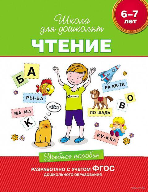 Чтение. 6-7 лет. Учебное пособие. Светлана Гаврина