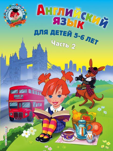 Английский язык. Для детей 5-6 лет. Часть 2 — фото, картинка