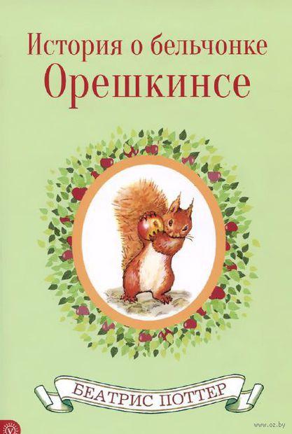 История о бельчонке Орешкинсе — фото, картинка