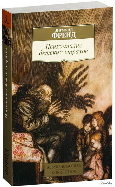 Психоанализ детских страхов. Зигмунд Фрейд