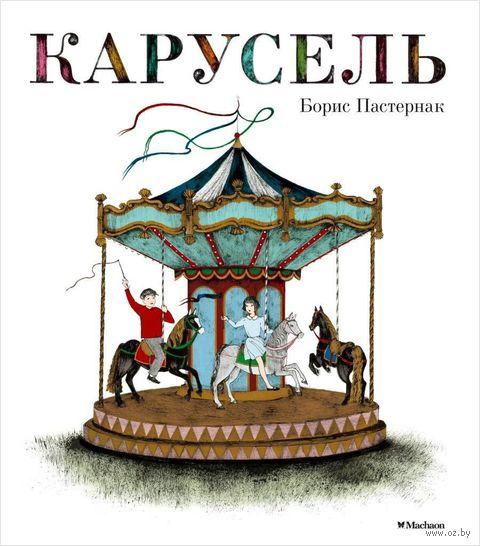 Карусель. Борис Пастернак
