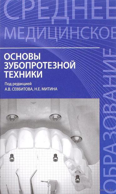 Учебник Зубопротезной Техники