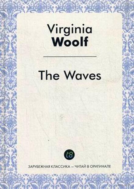 The Waves. Вирджиния Вулф