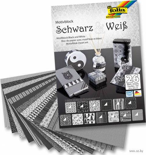"""Набор дизайнерского картона """"Черный/белый"""" (240х340 мм; 26 листов)"""