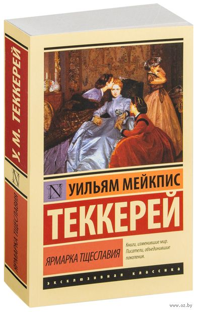 Ярмарка тщеславия (м). Уильям Теккерей