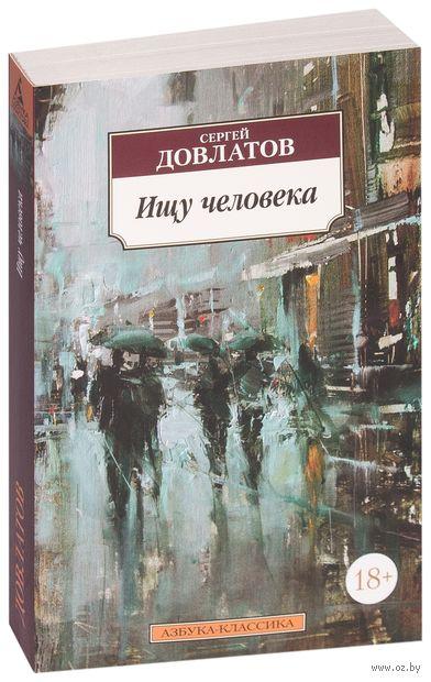 Ищу человека (м). Сергей Довлатов