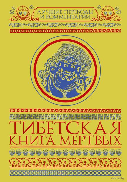 Тибетская книга мертвых — фото, картинка