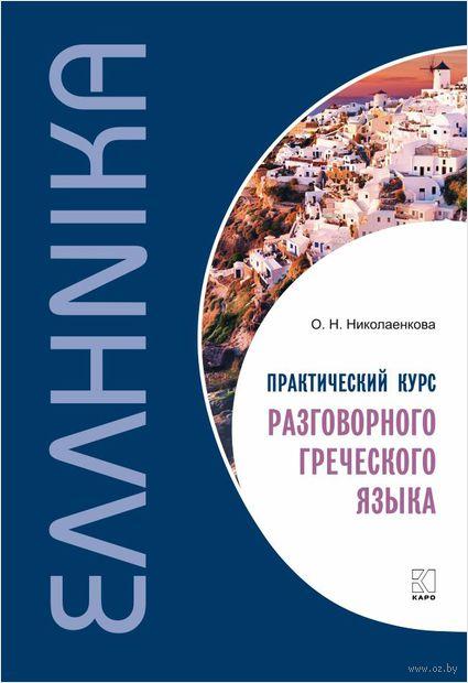 Практический курс разговорного греческого языка — фото, картинка