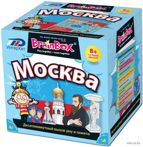 Сундучок знаний: Москва — фото, картинка