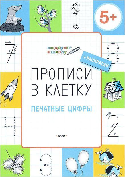 Печатные цифры. Тетрадь для занятий с детьми 5-6 лет — фото, картинка