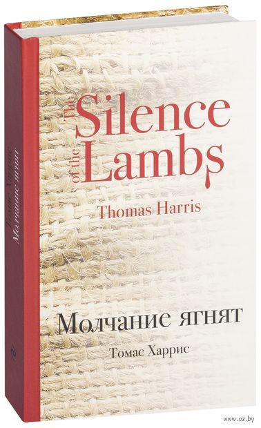 Молчание ягнят — фото, картинка
