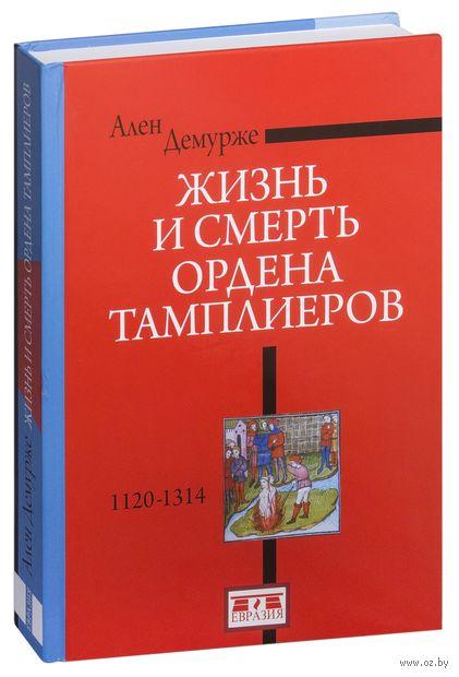 Жизнь и смерть ордена Тамплиеров. 1120-1314 — фото, картинка
