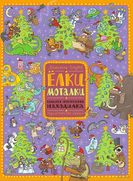 Елки-моталки. Большая новогодняя находилка — фото, картинка