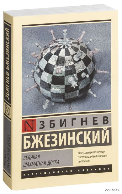 Великая шахматная доска (м) — фото, картинка