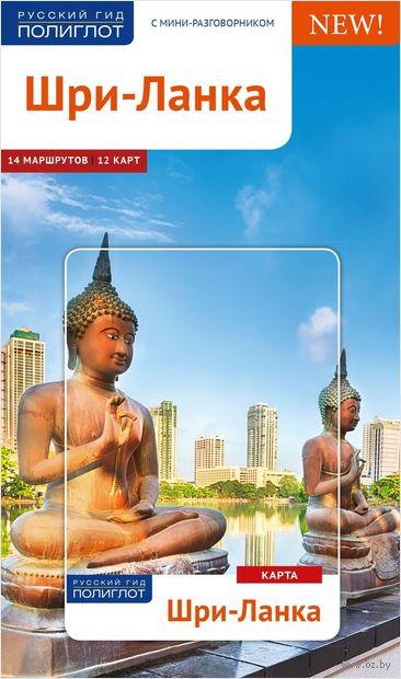 Шри-Ланка. Путеводитель с мини-разговорником — фото, картинка