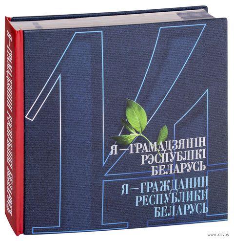 Я - гражданин Республики Беларусь — фото, картинка