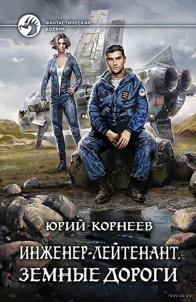 Инженер-лейтенант. Земные дороги — фото, картинка