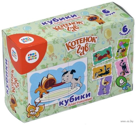 "Кубики ""Котёнок Гав"" (6 шт.) — фото, картинка"