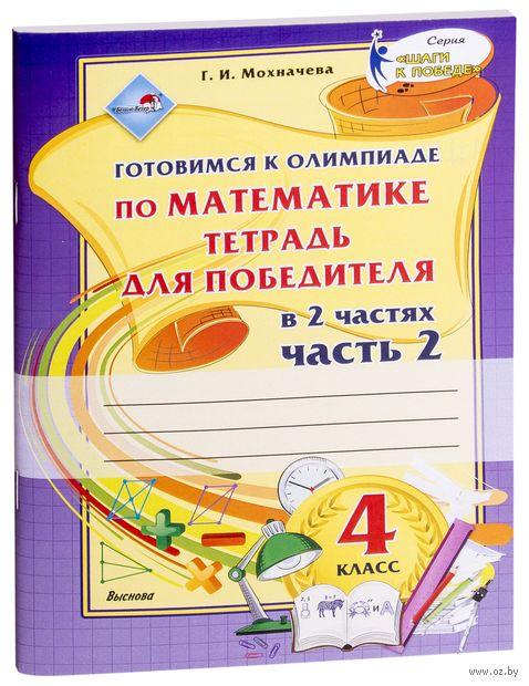 Готовимся к олимпиаде по математике. 4 класс. Тетрадь для победителя. В 2-х частях. Часть 2 — фото, картинка