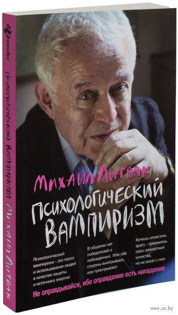 Психологический вампиризм (м). Михаил Литвак