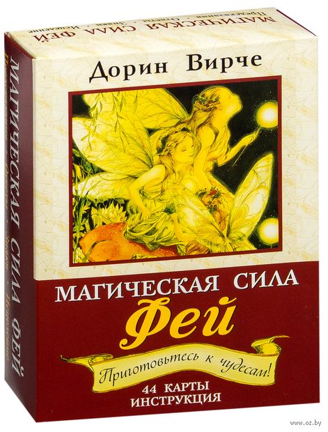 Магическая сила фей (44 карты в картонной коробке + брошюра с инструкцией) — фото, картинка