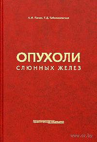 Опухоли слюнных желез. Александр Пачес, Татьяна Таболиновская