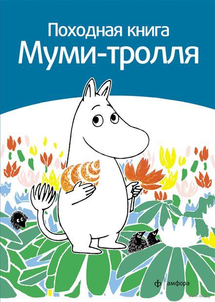 Походная книга Муми-тролля. Сами Малила