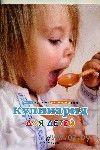 Кулинария для детей. Н. Прохорова