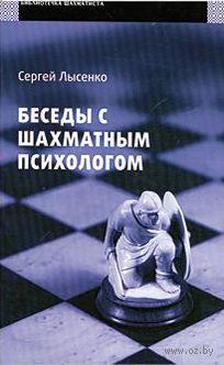 Беседы с шахматным психологом. Сергей Лысенко