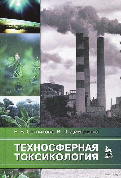 Техносферная токсикология. В. Дмитренко, Е. Сотникова