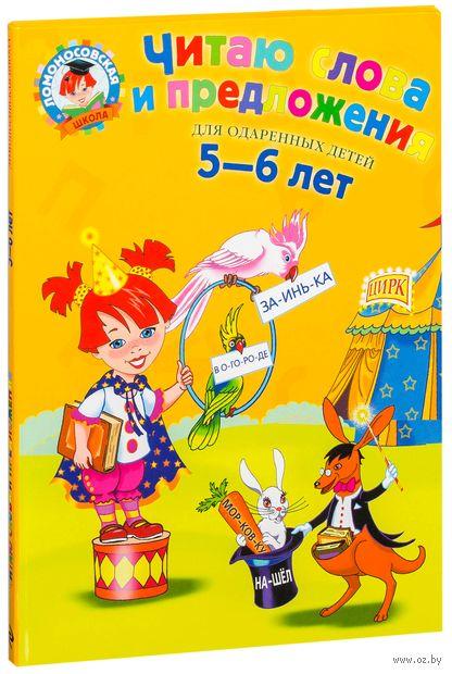 Читаю слова и предложения. Для одаренных детей 5-6 лет — фото, картинка