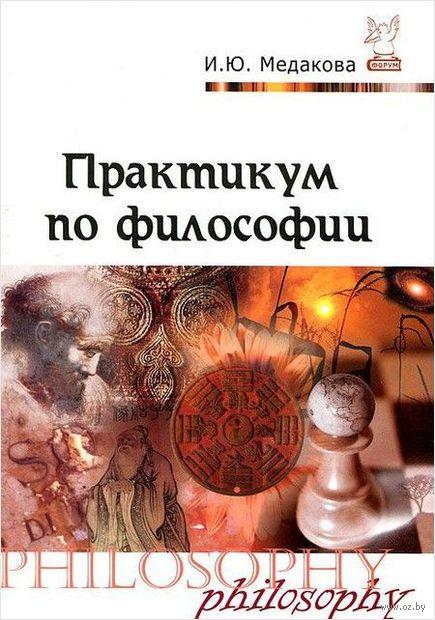 Практикум по философии. Ирина Медакова