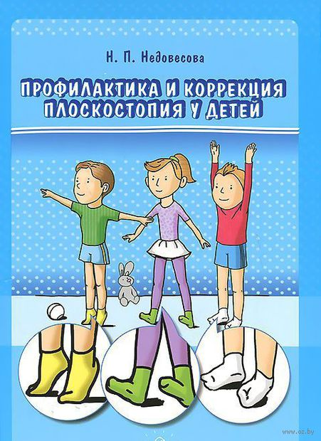 Профилактика и коррекция плоскостопия у детей. Надежда Недовесова