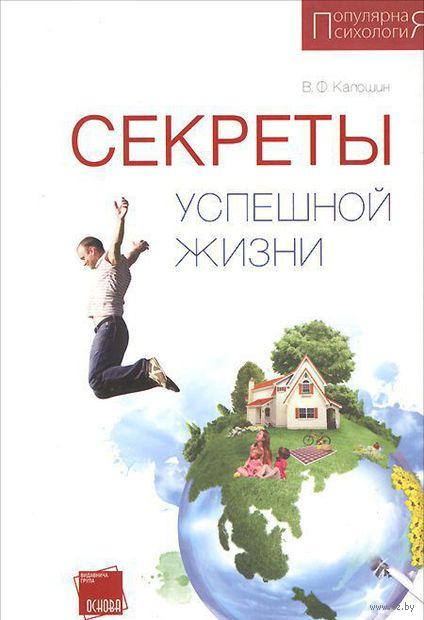Секреты успешной жизни. Владимир Калошин