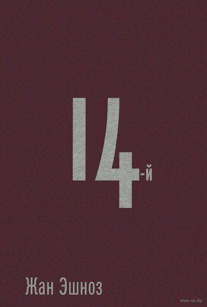 14-й (м) — фото, картинка