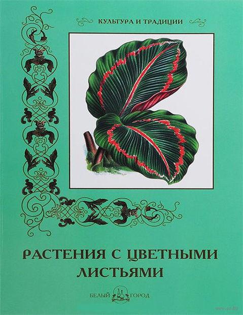 Растения с цветными листьями. С. Иванов