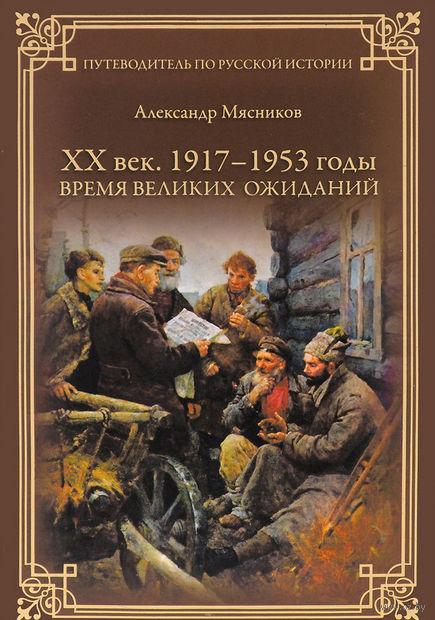 ХХ век. 1917-1953 годы. Время великих ожиданий. Александр Мясников