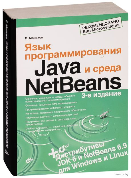 Язык программирования Java и среда NetBeans (+ DVD). В. Монахов