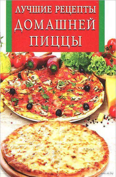 Лучшие рецепты домашней пиццы — фото, картинка