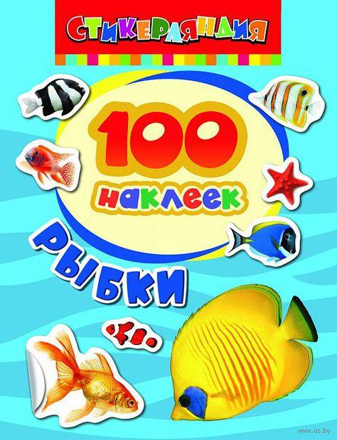 Рыбки. 100 наклеек