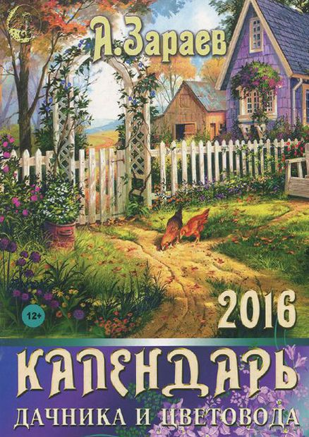 Календарь дачника и цветовода на 2016 год. Александр Зараев